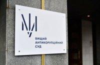 Антикорсуд за день закрив три справи про недостовірне декларування