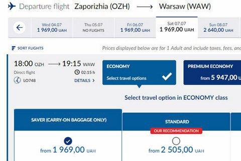 """Польская LOT запускает рейс """"Запорожье - Варшава"""" со 2 июля"""