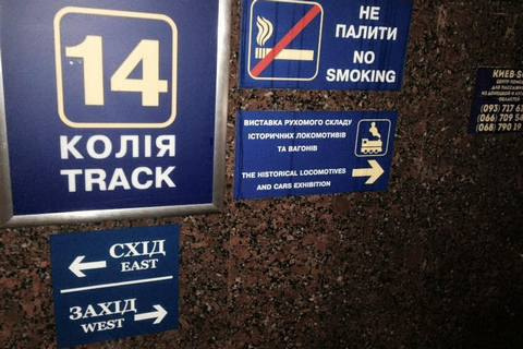 """На київському вокзалі скасували нумерацію вагонів з """"голови"""" і """"хвоста"""" поїзда"""