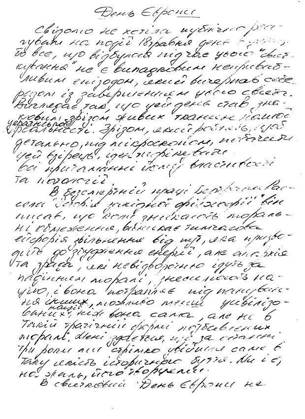 Первая страница рукописи текста Юлии Тимошенко
