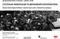 В Центре визуальной культуры прочитают лекцию о протестах в России