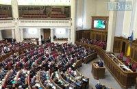 КС визнав конституційним зменшення кількості нардепів, - ЗМІ