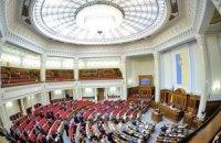 """Рада проголосовала в первом чтении три """"европейских"""" законопроекта (обновлено)"""
