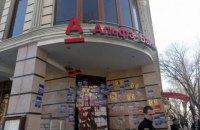 """В Одессе замуровали вход в отделение """"Альфа-банка"""""""