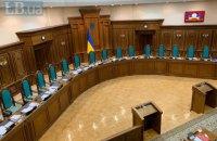 Щодо суддів КСУ відкрито провадження за фактом можливого захоплення влади