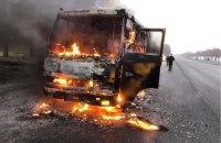 На трассе Днепр - Кривой Рог во время движения загорелся автобус с пассажирами