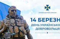Украина сегодня отмечает День украинского добровольца