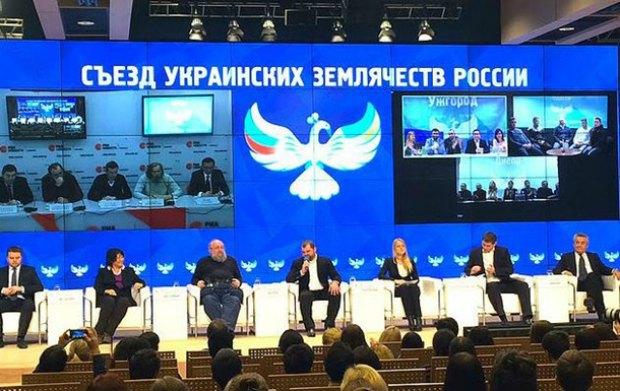"""""""Съезд украинских землячеств"""" России"""