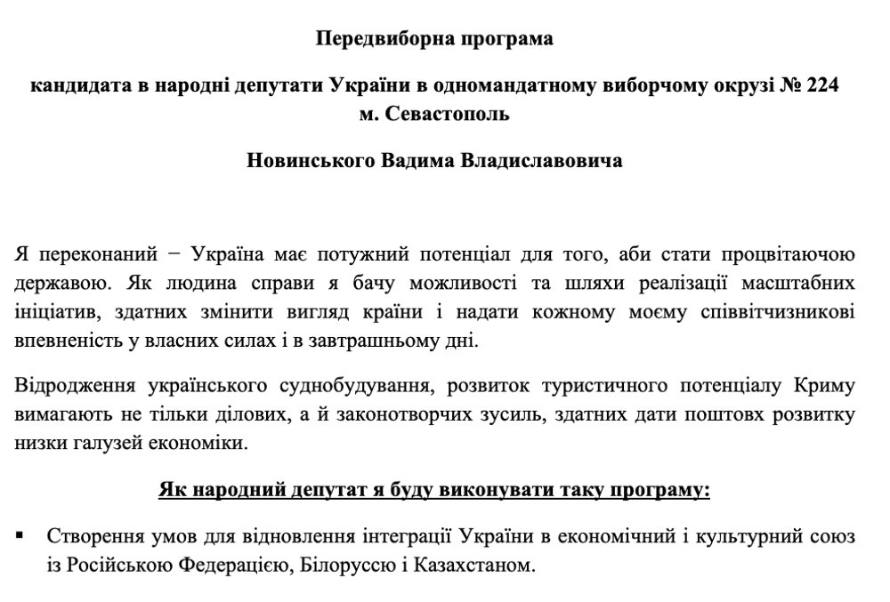 Скриншот виборчої програми Вадима Новинського, 2013 рік
