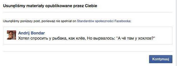 У Бондаря в аккаунте настроен польский язык