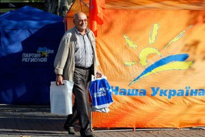 """Ющенко в очередной раз перенес съезд """"Нашей Украины"""""""