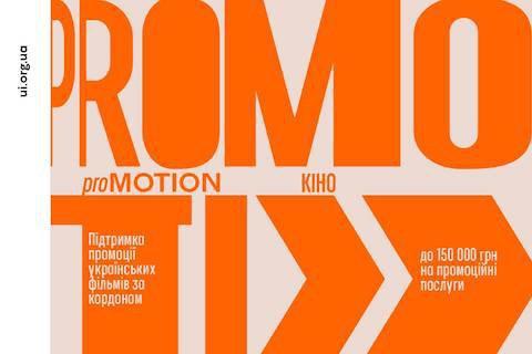 Украинский институт запустил проект по промоции украинских фильмов за границей