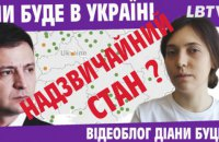 Надзвичайний стан в Україні: чи будуть голосувати депутати. Відеоблог Діани Буцко