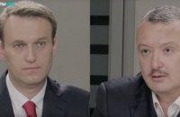 Навальный провел дебаты с Гиркиным
