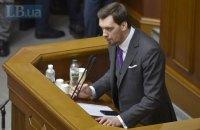 Гончарук предложил дождаться нового макропрогноза до принятия решения о пересмотре бюджета