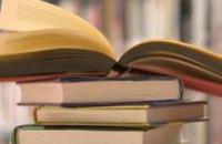 В Днепропетровске в 4 раза увеличили финансирование библиотек