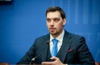 Гончарук: никаких отдельных переговоров о прямых закупках российского газа нет