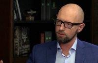 Попередники чинного президента теж порушували Конституцію, - Яценюк про рішення Зеленського розпустити Раду
