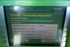 ПриватБанк обмежив зняття готівки в банкоматах до 1000 гривень