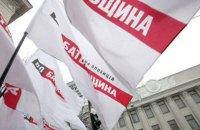 """Партія """"Батьківщина"""" оприлюднила список 50 кандидатів на вибори"""