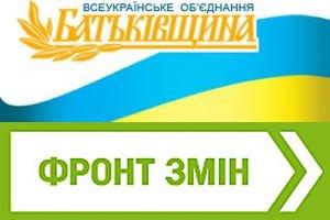 """""""Батькивщина"""" и """"Фронт змин"""" отложили объединение"""