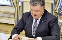 Порошенко ветував нову редакцію закону про службу в органах місцевого самоврядування