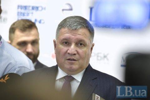 Аваков счел курьезным запрос РФ о помощи в расследовании дела против него