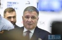 Аваков вважає курйозним запит РФ про допомогу в розслідуванні справи проти нього