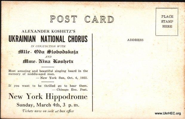 Листівка-запрошення на концерт Українського Національного Хору в Нью-Йорку