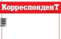 Завтра многие украинские издания выйдут с пустыми первыми полосами