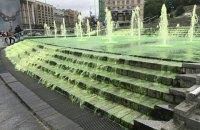 """Комунальники відключають фонтан на Майдані через """"зелених хуліганів"""""""