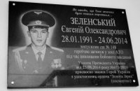В Киеве открыли мемориальную доску погибшему в АТО спецназовцу