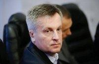 Должностные лица, поддерживающие ПР, должны увольняться, - Наливайченко