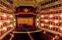 """Міланський театр """"Ла Скала"""" скасував відкриття сезону вперше з часів Другої світової"""