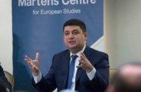"""Гройсман призвал мировых партнеров сформировать """"План Маршалла"""" для Украины"""