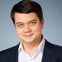 Разумков Дмитрий Александрович
