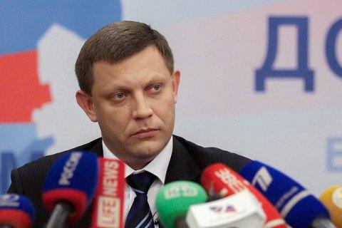 "Главарь ""ДНР"" объявил линию разграничения ""госграницей"""