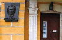 Музей Булгакова в Киеве закрыли