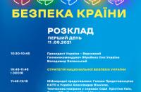 """Завтра відновлять проведення форумів """"Україна 30"""""""