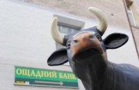 Руководство Ощадбанка зарабатывает по 300 тыс. грн в месяц