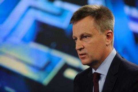 Наливайченко вызывают на допрос в СБУ