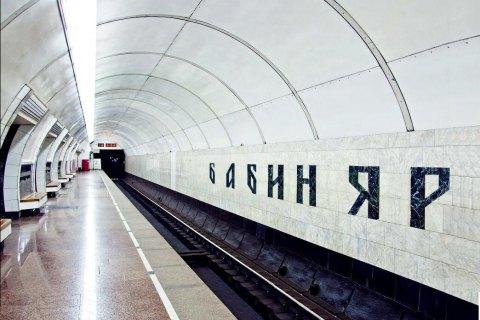 """Столичную станцию метро """"Дорогожичи"""" предлагают переименовать в """"Бабий Яр"""""""