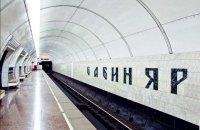 """Столичну станцію метро """"Дорогожичі"""" пропонують перейменувати на """"Бабин Яр"""""""