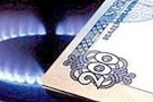 Новые цены на газ для населения не прошли регистрацию