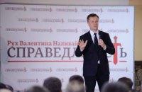 Наливайченко провел съезд партии в Ровно