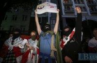 В Києві провели акцію солідарності з Білоруссю