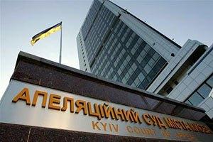 Апелляционный суд продолжил заседание по делу Тимошенко