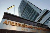 Апелляционный суд начал рассмотрение апелляции на приговор Тимошенко по существу
