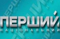 """Рейтинги """"Першого національного"""" телеканалу впали до рекордного мінімуму"""