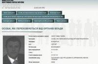 """Екс-голову """"Укрспецекспорту"""" Бондарчука оголошено в розшук"""